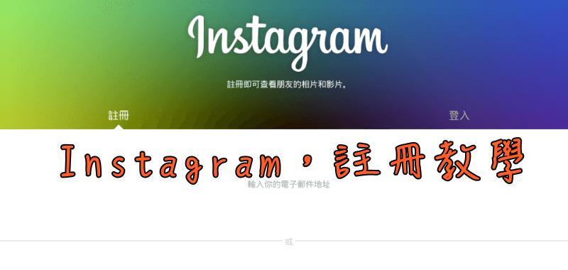Instagram tech