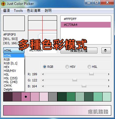 色彩截取工具3