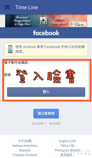 facebook影片下載手機版1