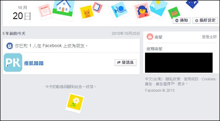 FB歷史動態回顧1-min