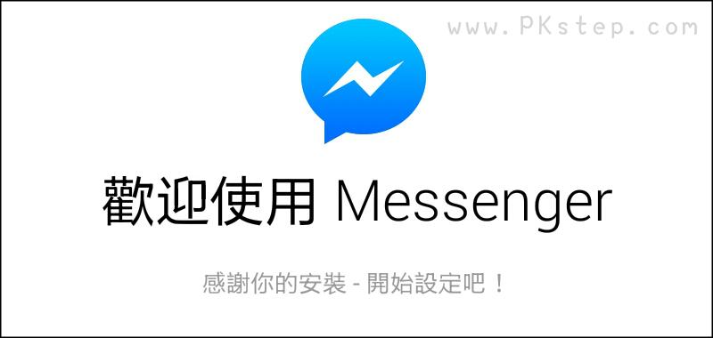 FacebookMessengerlog out
