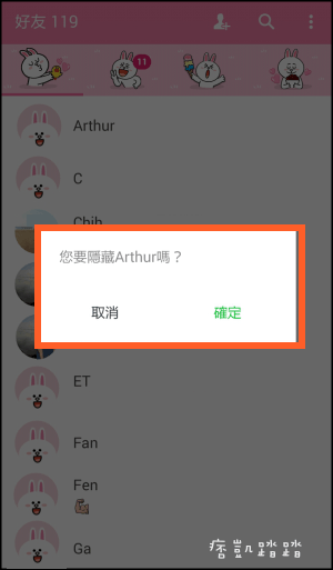 LINE刪好友教學手機版2-min