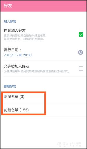 LINE刪好友教學手機版4-min