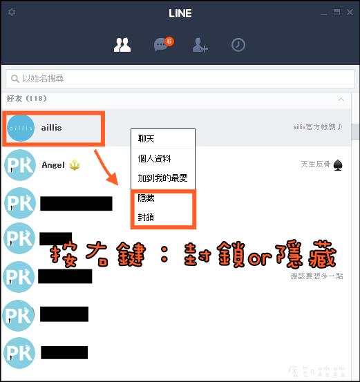 LINE刪好友教學1-min