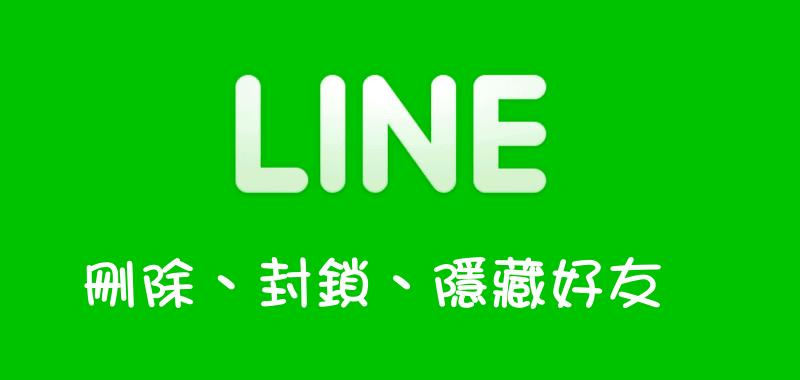linefriend-min