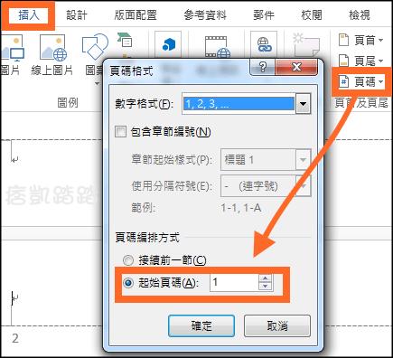 word第一頁不要頁碼教學4