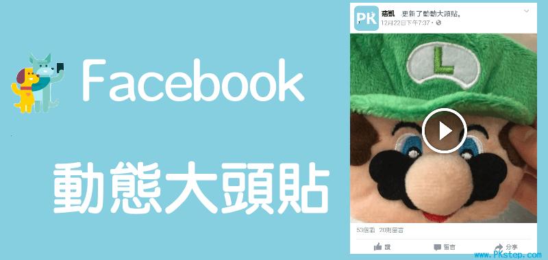 Facebook motion