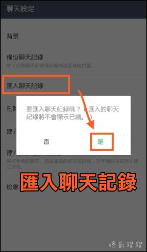 【教學】LINE換手機對話記錄備份&還原,保存聊天室內容(Android) | 痞凱踏踏 | PKstep
