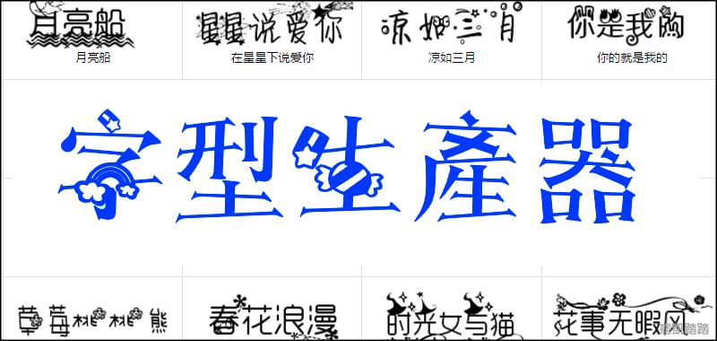 線上《字體產生器》特殊藝術字,POP字型轉換   痞凱踏踏   PKstep