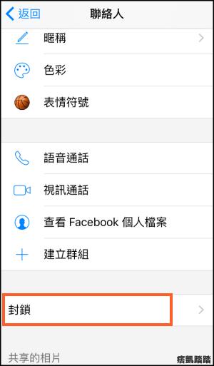Facebook messenger封鎖教學2