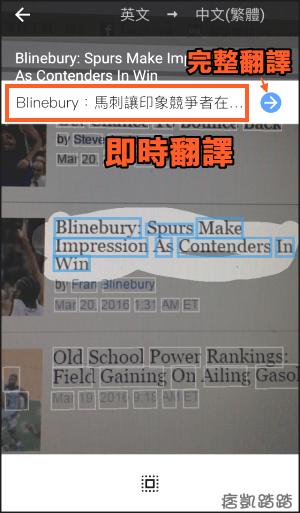 Google圖片翻譯教學6