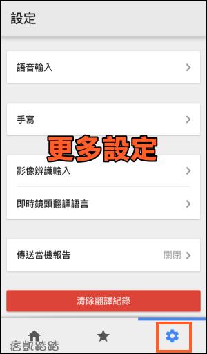 Google圖片翻譯教學7