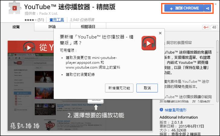 YouTube迷你播放器1