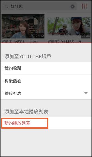 YouTube關螢幕播放iOS5