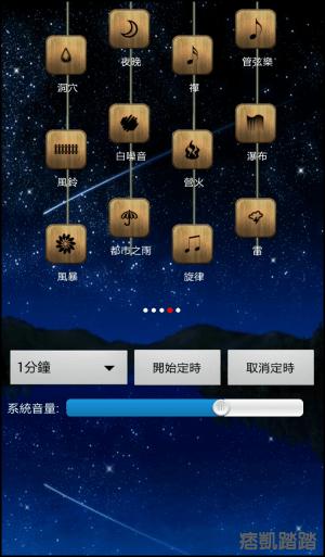 白造音AndroidApp1