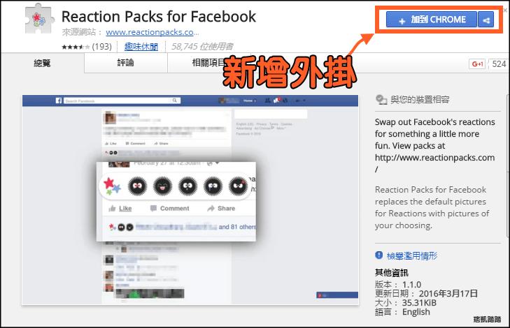 Facebook更改讚符號1