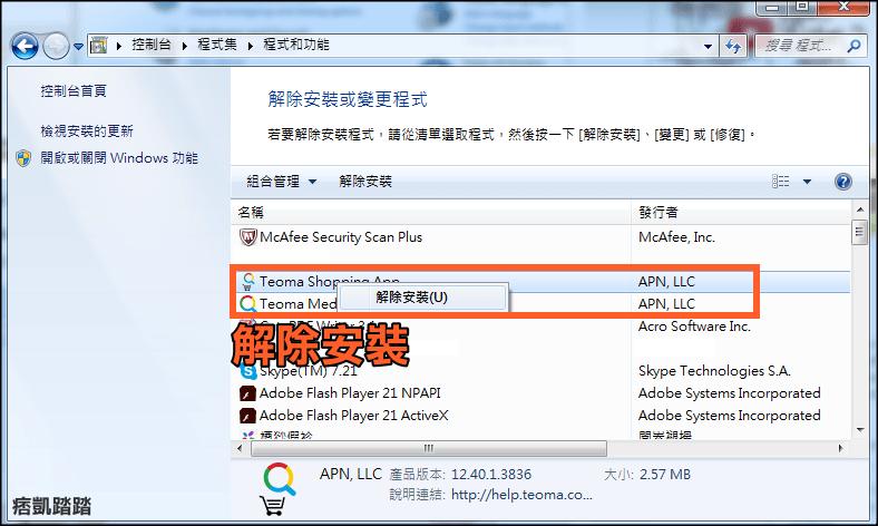 Teoma's extension瀏覽器綁架3-min