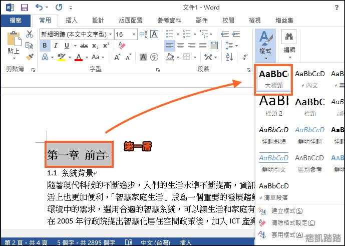 【教學】Word階層頁碼目錄,對齊的點點連結目錄怎麼做?   痞凱踏踏   PKstep