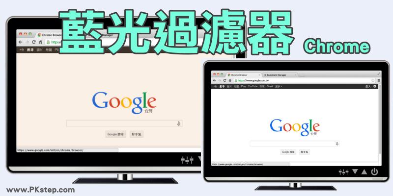 blue-light-filter Chrome