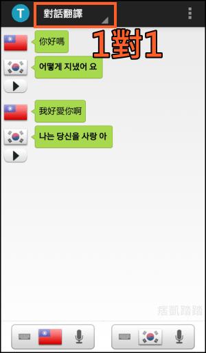 說話翻譯App_Android3