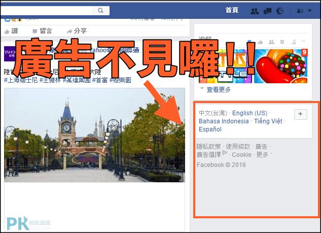 阻擋Facebook廣告教學3
