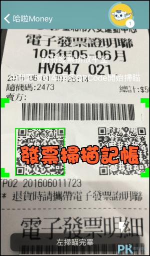 哈拉Money 記帳App5