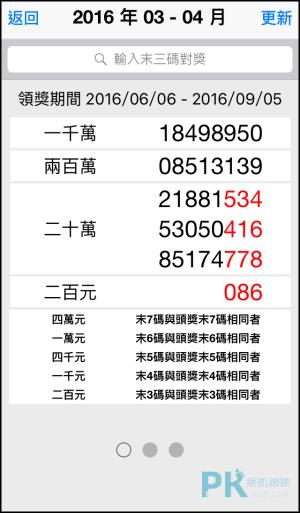 發票掃描對獎App4