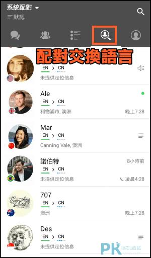 Hellotalk app學外語3