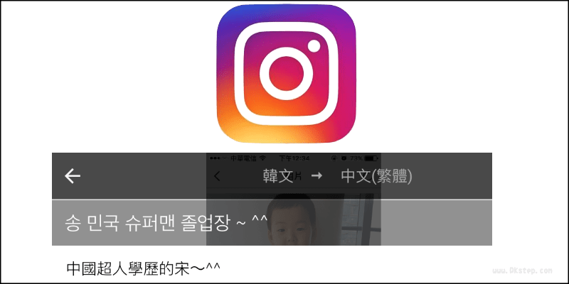 Instagram translation