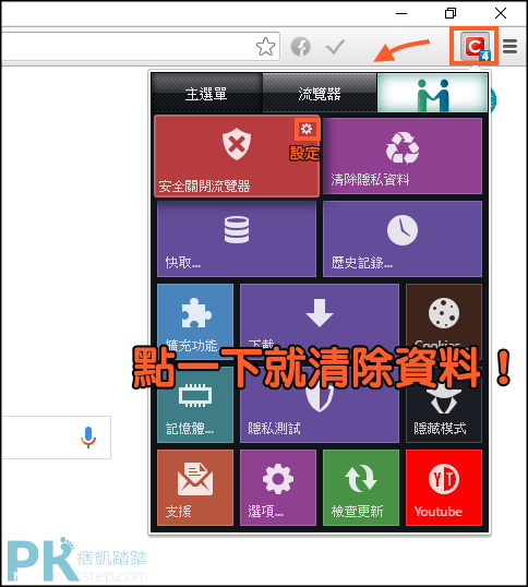 clickclean瀏覽器清除工具3