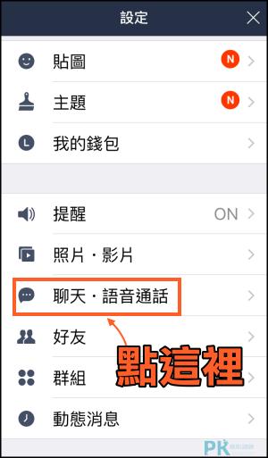 iPhone備份LINE聊天紀錄教學1