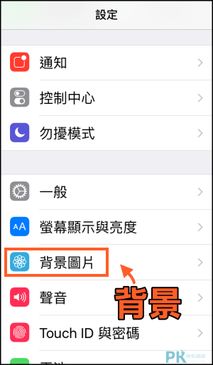 iPhone鎖屏設定教學4
