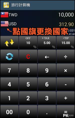 匯率計算機App1