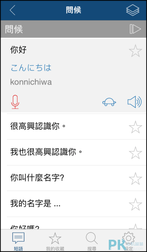 學日語App2