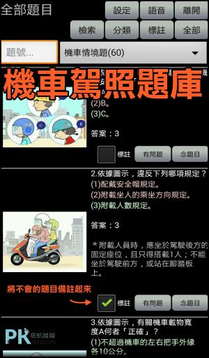 機車駕照App4