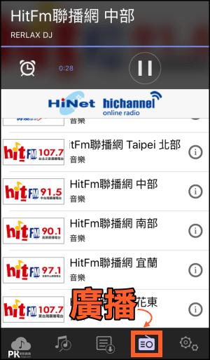 隨意聽廣播App2