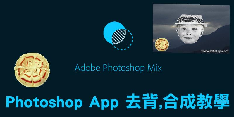 photoshop mix app tech