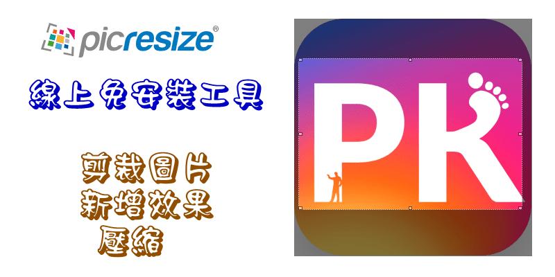 picresize_FREE1
