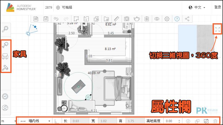 線上室內設計1
