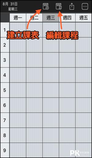 學生必備工具推薦!《便利功課表App》設計專屬的課程時間表(Android,iOS) | 痞凱踏踏 | PKstep