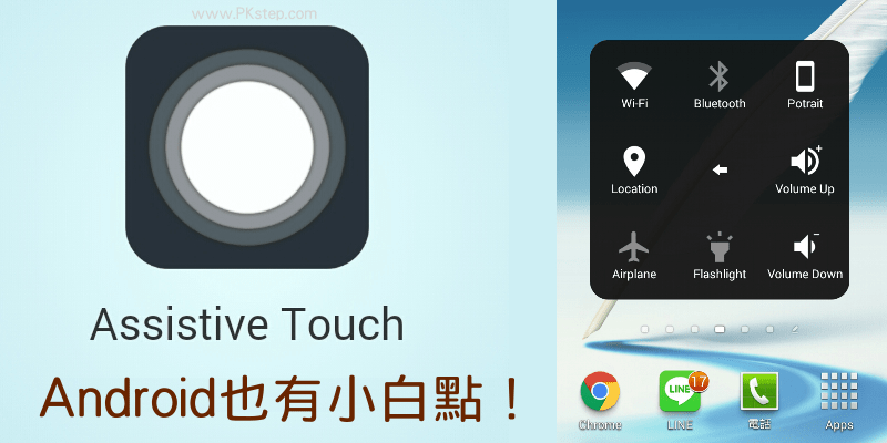 Assistive touch app