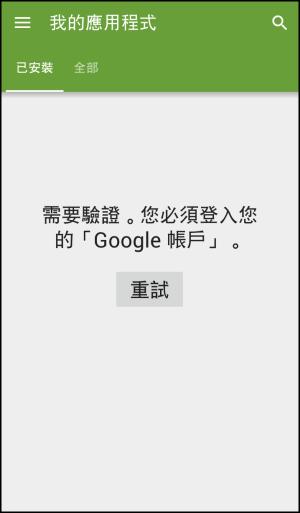 Google play服務更新1