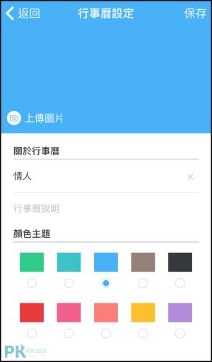 TimeTree共用行事曆App2