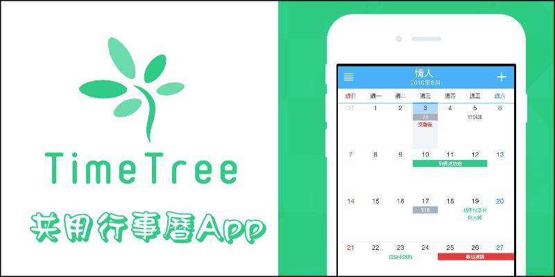 TimeTree App