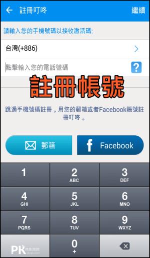 叮咚免費打電話App2