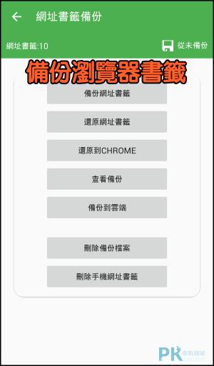 Android超級備份App4
