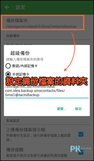 Android超級備份App5