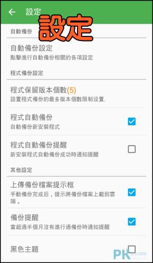 Android超級備份App6
