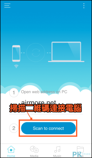 airmore 雲端連接器App1