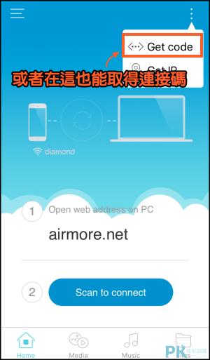 airmore 雲端連接器App2_